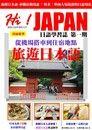 HI!JAPAN日語學習誌 08月號/2015 第1期