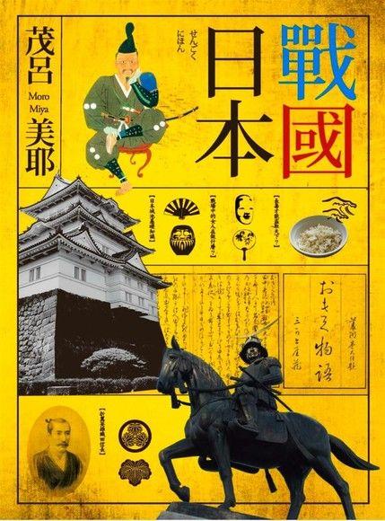 戰國日本1