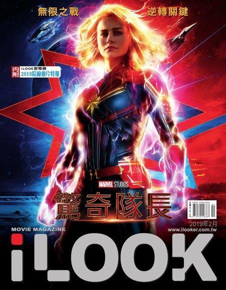 iLOOK電影雜誌 02月號/2019