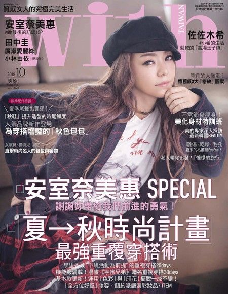 with與妳國際中文版 10月號/2018 第173期
