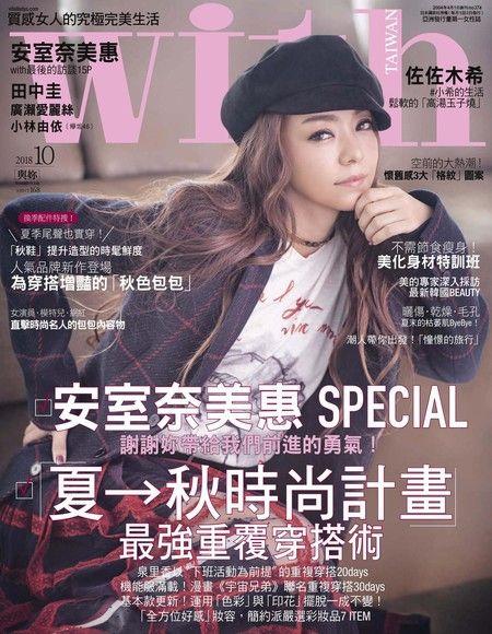 with與妳國際中文版 10月號/2018 第174期