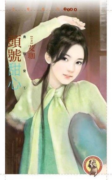 頭號甜心【勇敢愛1】(限)