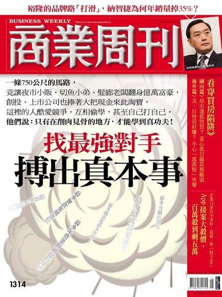 商業周刊 第1314期 2013/01/23