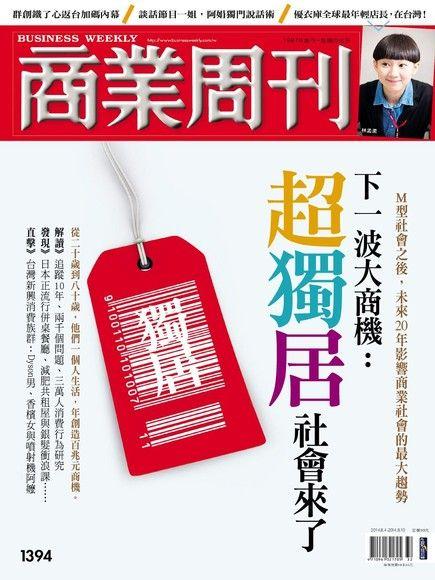 商業周刊 第1394期 2014/07/30
