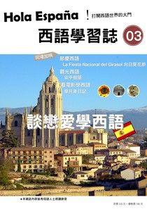 Hola España 西語學習誌 第03期
