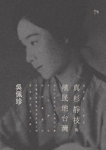 真杉靜枝與殖民地台灣