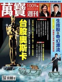 萬寶週刊 第1009期 2013/03/01