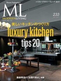 MODERN LIVING No.233【日文版】