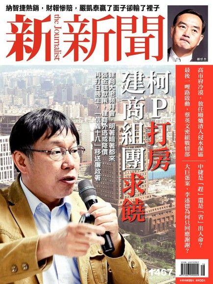 新新聞 第1467期 2015/04/15
