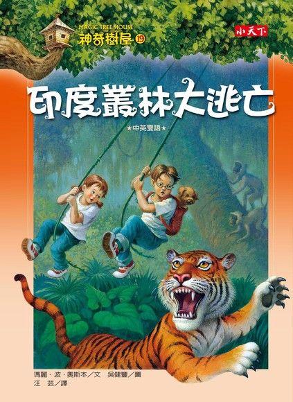 神奇樹屋19:印度叢林大逃亡