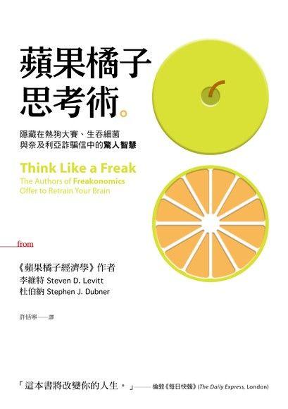 蘋果橘子思考術