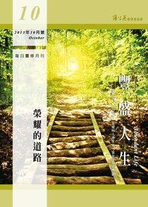 豐盛人生靈修月刊/10月號 2013 第50期