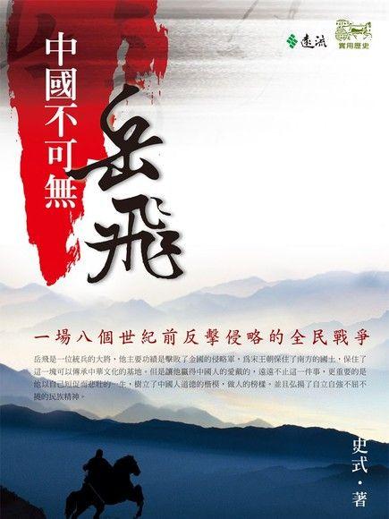 中國不可無岳飛