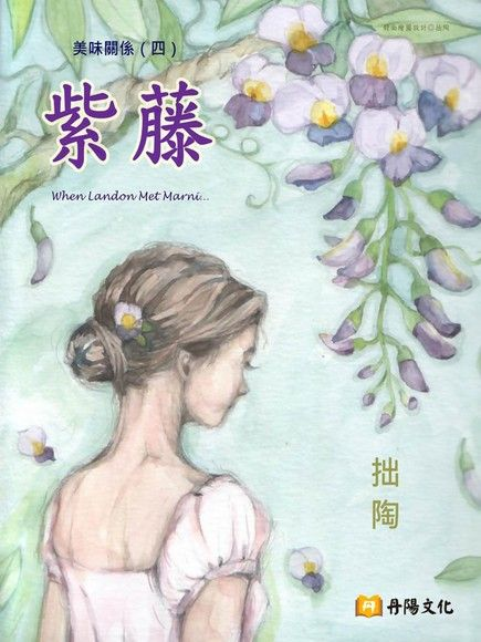 美味關係(四):紫藤