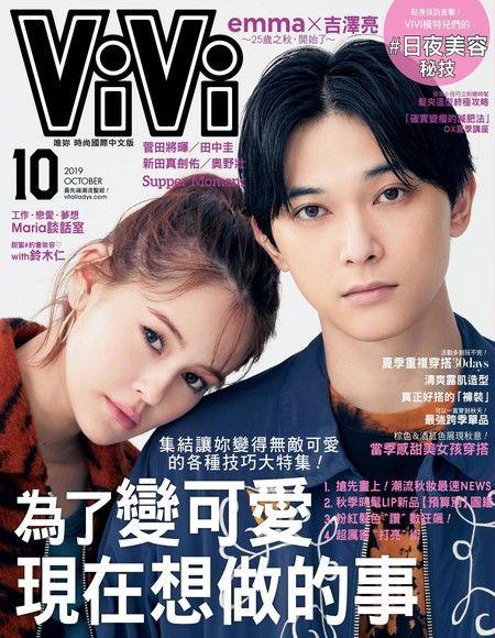 ViVi唯妳時尚國際中文版 10月號/2019 第163期