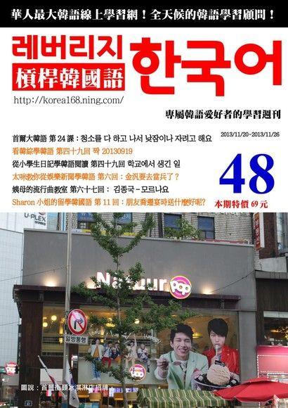 槓桿韓國語學習週刊第48期