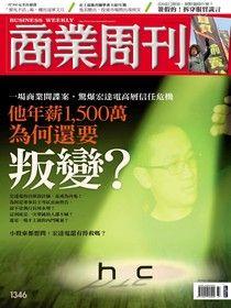 商業周刊 第1346期 2013/09/04