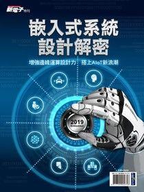 新電子特刊:2019年版嵌入式系統設計解密