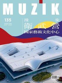 MUZIK古典樂刊 10月號/2018 第135期
