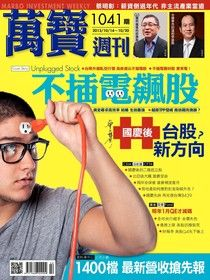 萬寶週刊 第1041期 2013/10/11
