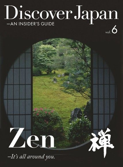 Discover Japan - AN INSIDER'S GUIDE Vol.6
