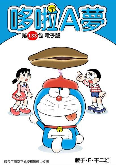 哆啦A夢 第133包 電子版