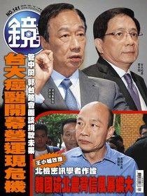 鏡週刊 第141期 2019/06/12
