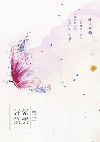 紫雲詩集.卷二