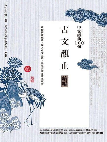 中文經典100句:古文觀止續編