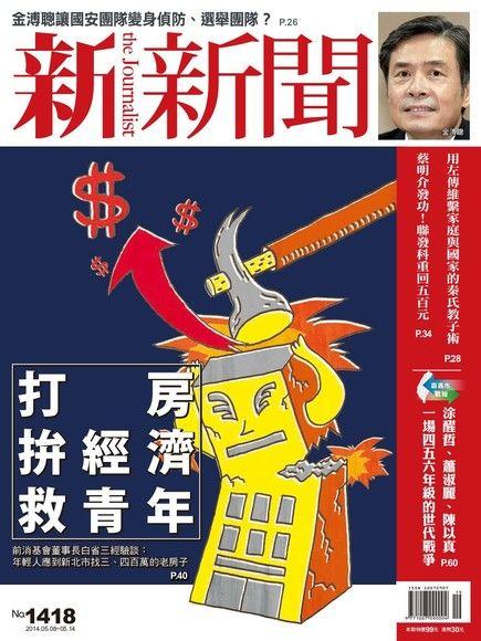 新新聞 第1418期 2014/05/07