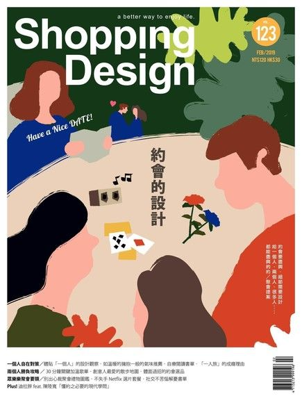 Shopping Design 02月號/2019 第123期