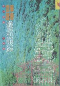 華香雲語[宗教文化叢書](商鼎)