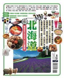 北海道 地球步方MOOK 2018最新版