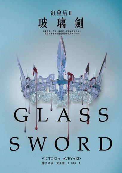 玻璃劍:紅皇后Ⅱ