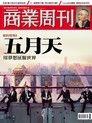 商業周刊 第1378期 2014/04/09