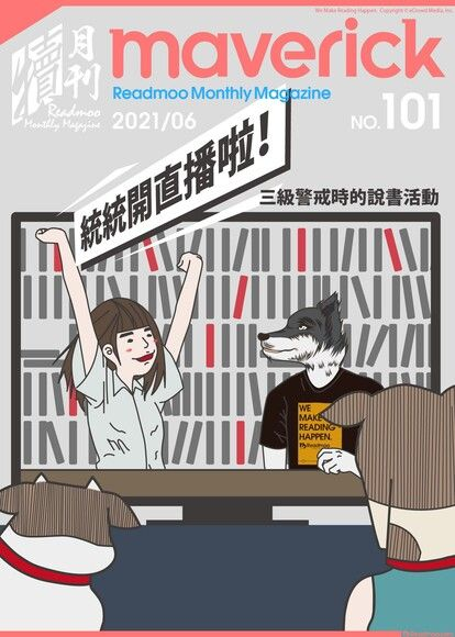 犢月刊-NO.101