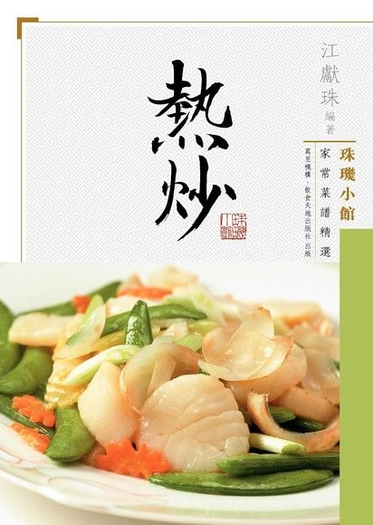 珠璣小館家常菜譜精選:熱炒
