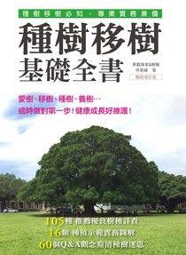 種樹移樹基礎全書(暢銷增訂版)