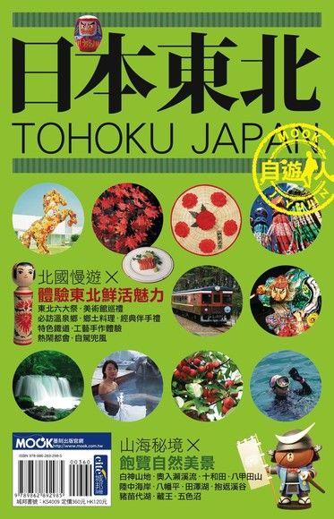 日本東北自遊人