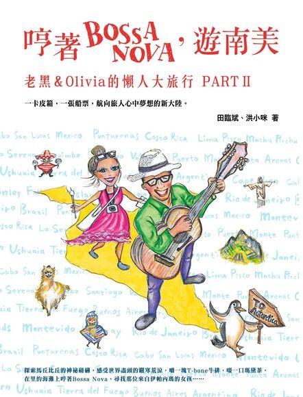 哼著Bossa Nova,遊南美:老黑& Olivia的懶人大旅行PARTⅡ(紙本書)