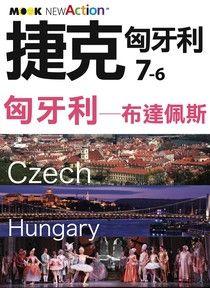 捷克‧匈牙利─匈牙利:布達佩斯