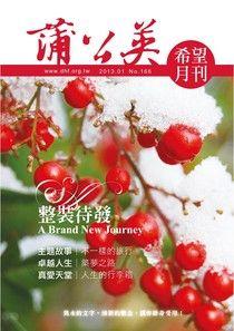 蒲公英希望月刊01月號/2013 第166期