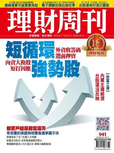 理財周刊 第941期 2018/09/07