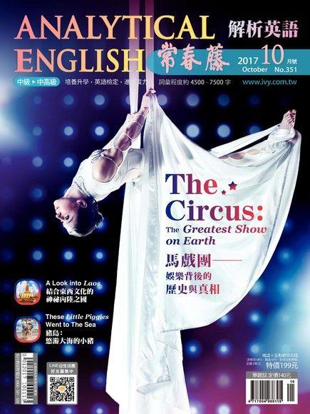 常春藤解析英語 10月號/2017 第351期