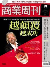 商業周刊 第1330期 2013/05/15
