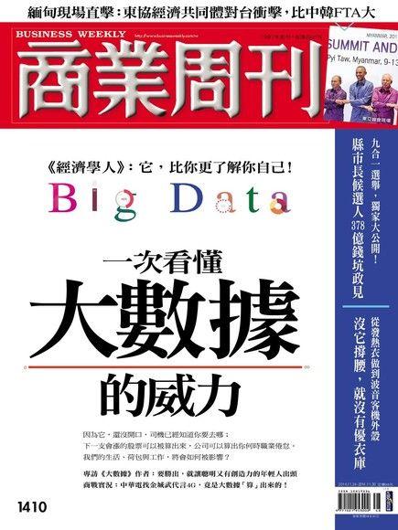 商業周刊 第1410期 2014/11/19