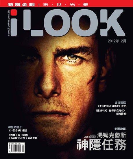 iLOOK電影雜誌 12月號/2012