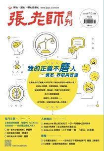 張老師月刊2018年10月/490期