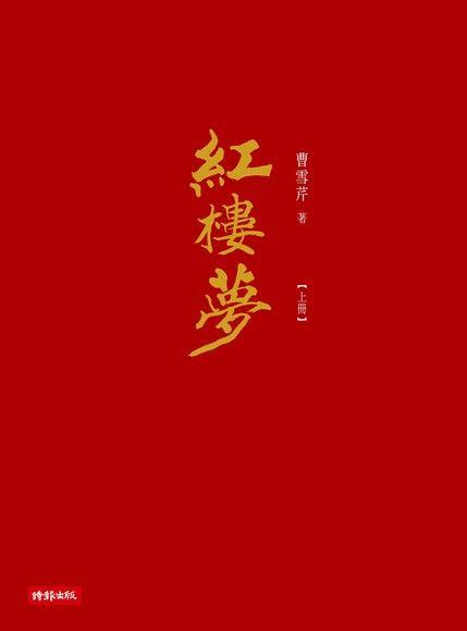 紅樓夢(上冊)