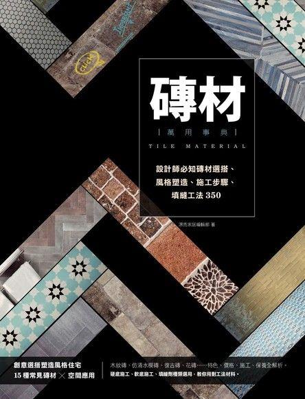 磚材萬用事典: 設計師必知磚材選搭、風格塑造、施工步驟、填縫工法350